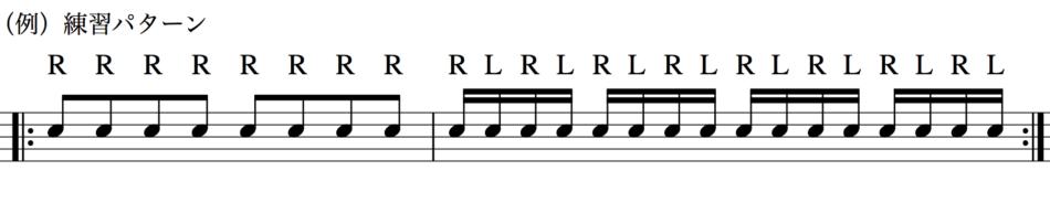 基礎練習パターン